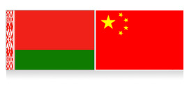 China has issued loans of $ 16 billion to Belarus